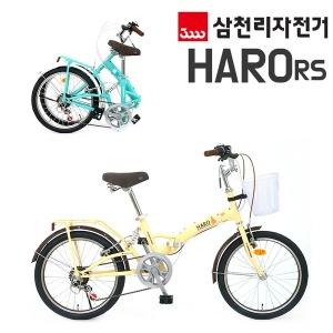 하로RS20 접이식자전거 여성/어린이 미니벨로 사은품