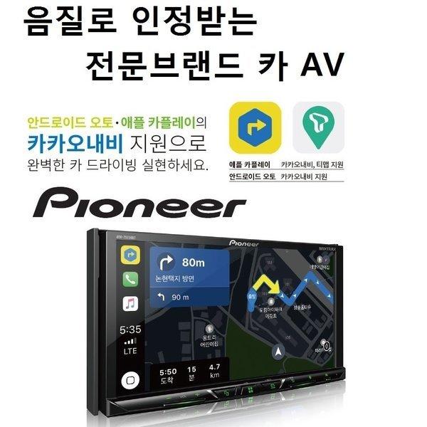 고음질스팩 애플 카플레이 파이오니아 avh-z5050bt