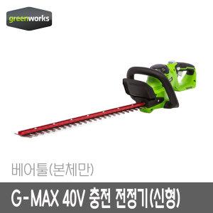 그린웍스 G-MAX 40V 24인치 충전 전정기 베어툴 본체