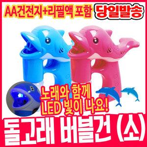 돌고래 자동 버블건 비누방울 (소) 소리나는 led버블건