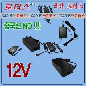 로더스AQ-4212Fb국산어댑터12V 5A/1.5A/2A/2.5A/3A/5A