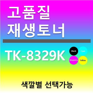 (U) 검정 TK-8329 재생토너 TASKalfa 2551ci