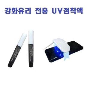 강화유리 전용 UV 액정 접착액