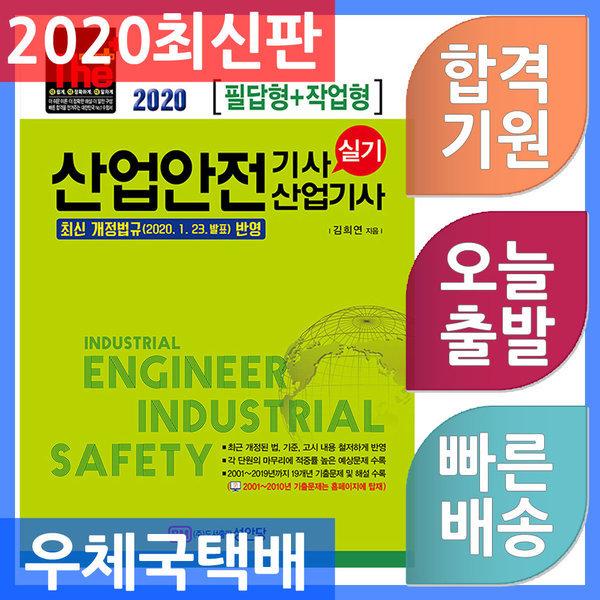 성안당/산업안전기사 산업안전산업기사 실기 필답형 + 작업형- 최신 개정법규(2020.1.23. 발표) 반영 2020