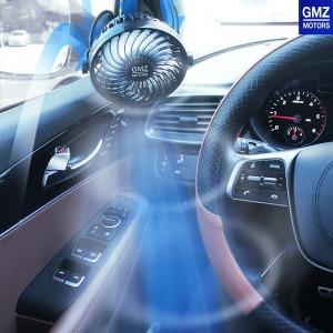 GMZ A:Cir 무선 에어 서큘레이터 차량용선풍기 카팬