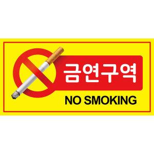 금연구역 현수막 소형+아일렛