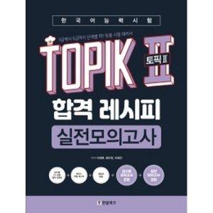 한국어능력시험 TOPIK II(토픽2) 합격 레시피 실전모의고사 (mp3 제공)