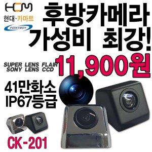 후방카메라 슈퍼CCD CK201 41만화소 IP67등급 가성비