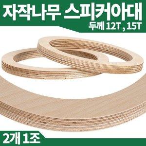 자작나무/스피커 아대/자동차/카/오디오/튜닝/6.5인치