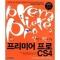 실력이 탐나는 프리미어 프로 CS4 (DVD 포함)