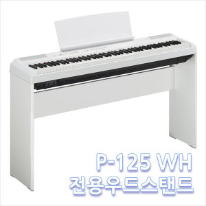 디지털피아노 P125 P-125 전용우드스탠드 WH P115