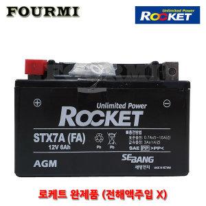 효성 에스코트110 배터리 STX7A-FA 12V6A 완제품