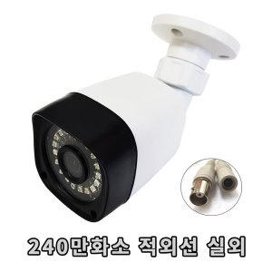 240만화소 적외선 CVI CCTV 적외선 실외형 방수 카메라