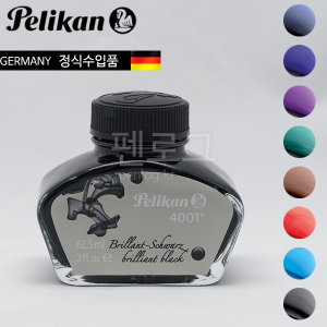 펠리칸 4001 병잉크 (30ml)만년필용