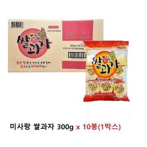 미사랑쌀과자 300g 10봉 (1박스)