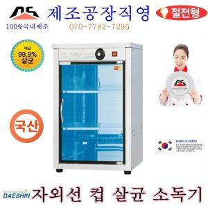 대신 컵소독기 DS-702 열탕 자외선살균소독기 건조기