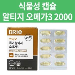 브리오 퓨어 알티지 오메가3 /식물성 캡슐 초임계 rTG