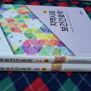 지역사회 보건간호학 전2권/유광수외.정담미디어.2017