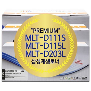 삼성MLT-D111S MLT-D115L MLT-D203L 프리미엄재생토너