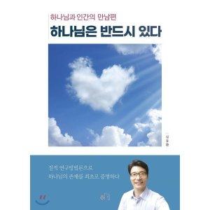 하나님은 반드시 있다 : 하나님과 인간의 만남 편   김동환