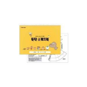 (아이스크림몰) 옥이샘의 뚝딱 스케치북 (미술/만들기 스케치북)