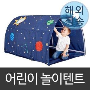 놀이 인디언텐트 어린이 텐트 별하늘 키즈 유아