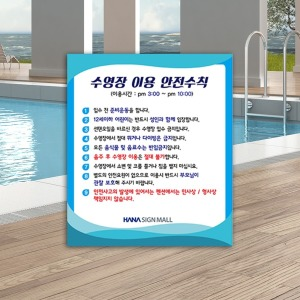 물놀이 수영장 안전수칙 안내판 이용안내 표지판 시안1