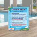 물놀이 수영장 안전수칙 안내판 이용안내 표지판 시안2