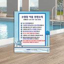 물놀이 수영장 안전수칙 안내판 이용안내 표지판 시안3