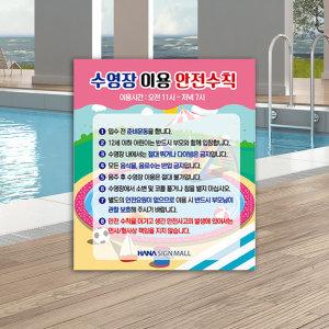물놀이 안전수칙 수영장 안내판 이용안내 팻말 시안4