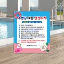 물놀이 수영장 안전수칙 안내판 이용안내 표지판 시안5
