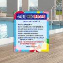 물놀이 안전수칙 수영 안내판 이용안내 표지판 시안6