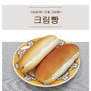 경성명과 수제 크림빵 9개