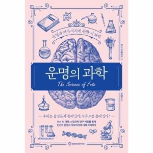 운명의과학(운명과 자유의지에 관한 뇌과학)