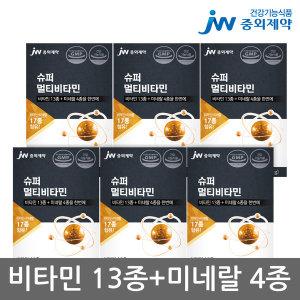 슈퍼 멀티비타민 종합비타민 비타민 13종함유 6개월분