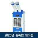 실속형 산업용 이동식에어컨 WPC-5500C 가성비굿