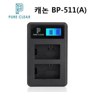 캐논 BP-511(A) LCD 2구충전기 EOS 50D/40D/30D/20D