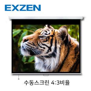 굿빔(ECO-SB120) 엑스젠 반자동스크린 120인치