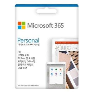 Microsoft 365 Personal ESD 가정용 1인 1년사용 C