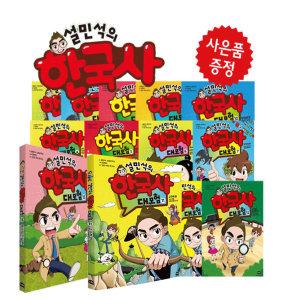 설민석 한국사 대모험 1권-13권세트 만화 아이휴먼