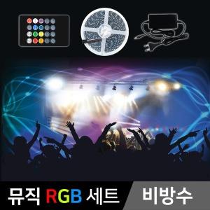슬림LED바 뮤직RGB세트(비방수) 12V 5M/LED간접조명
