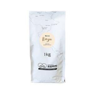 당일로스팅 커피원두 케냐AA 1kg