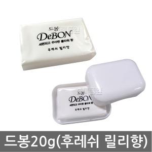 드봉 비누 20g/일회용/미니/여행용/휴대용/판촉물