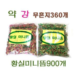 황실미니뜸(강or약)900+무흔지360 /쑥뜸/간접뜸/관절