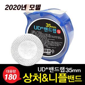 니플밴드 흰색 180매 UD+밴드랩 상처겸용 멀티밴드