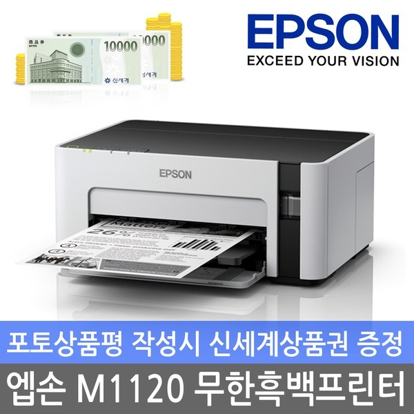 엡손 M1120 정품무한 흑백프린터 신세계상품권증정행사