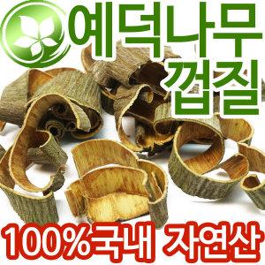 (전남여수) 자연산 예덕나무껍질 150g 가지 600g