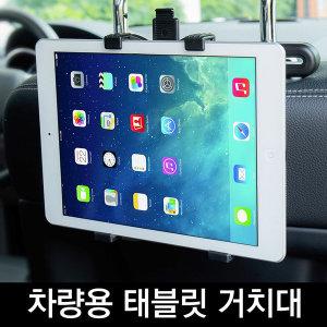 차량용 뒷자석 태블릿 거치대 헤드레스트 아이패드