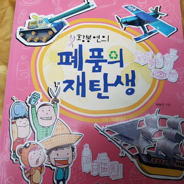 호아봉연의 폐품의 재탄생/황봉연.혜지원.2010