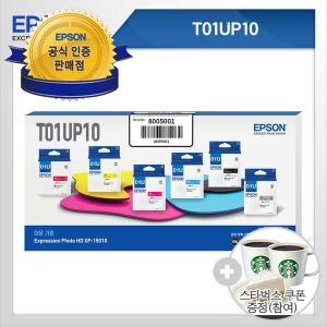 정품잉크 T01UP10 6색 세트 XP-15010